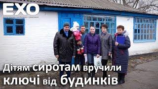 Дітям сиротам вручили ключі від будинків