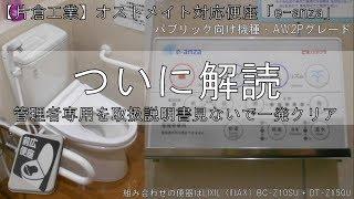 △【片倉工業】オストメイト対応便座「e-anza」AW2Pグレード|ウエルシア船橋夏見台店