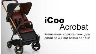 iCoo Acrobat компактная коляска класса люкс(Прогулочная коляска iCoo Acrobat для детей до 3-х лет весом до 15 кг. Позволяет создавать комплексы Travel System., 2016-03-10T21:53:40.000Z)