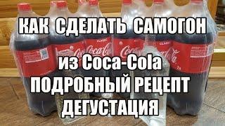 Как сделать самогон из Кока-Колы. Подробный рецепт. Честный обзор отзыв + Дегустация