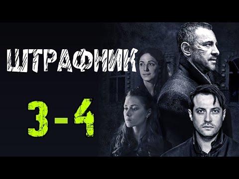 Штрафник смотреть онлайн 1 сезон, 2017