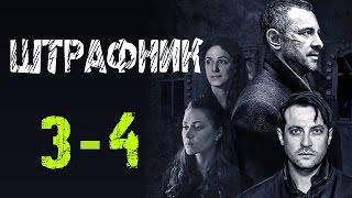 Штрафник 3-4 серия / Русские фильмы 2017 #анонс Наше кино