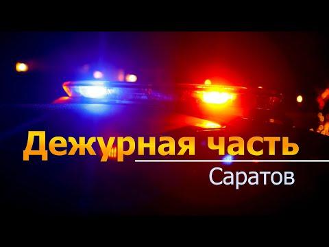 Дежурная часть-Саратов - 05 04 2021