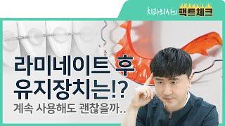 라미네이트 후 교정 유지장치 사용해도 될까❓ (feat…