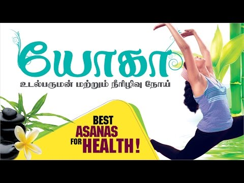 Yoga for Obesity and Diabetes in Tamil | Meditation For Obesity and Diabetes