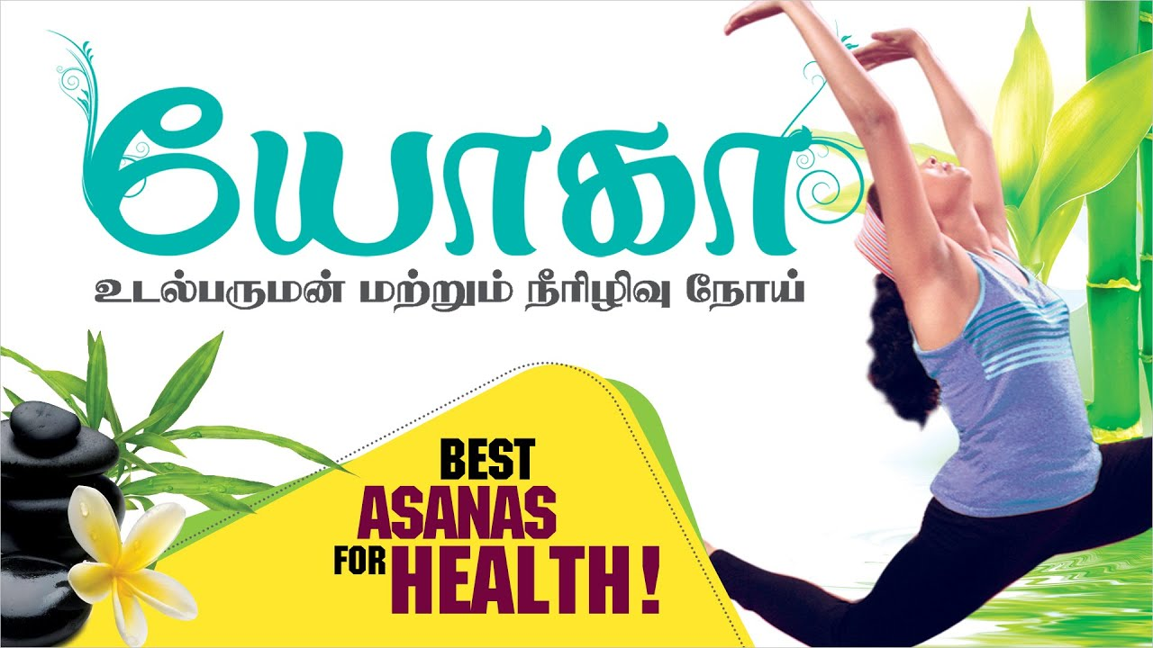 Yoga For Obesity And Diabetes In Tamil