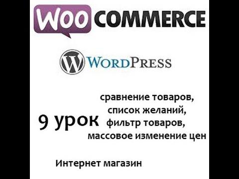 Плагины для Woocommerce WordPress