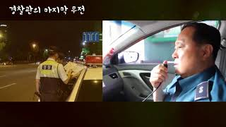 경찰관의 마지막 무전