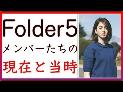 Folder5 メンバーの現在と当時 満島ひかり AKINA 三浦大知