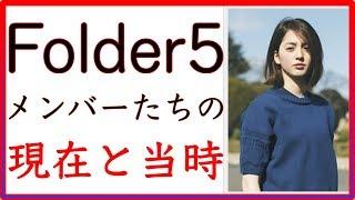 記事タイトル Folder5 メンバーの現在と当時 満島ひかり AKINA 三浦大知...
