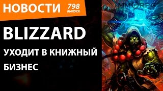 Blizzard уходит в книжный бизнес. Новости