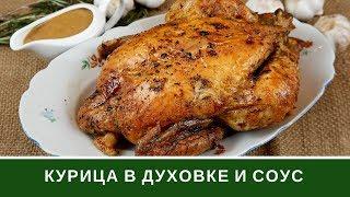 Лучшая Курица В Духовке С Чесноком + Соус. Гости Просят Рецепт!