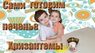 Рецепт печенья / Хризантемы /Вкус из детства / Готовят дети / Помогаем маме