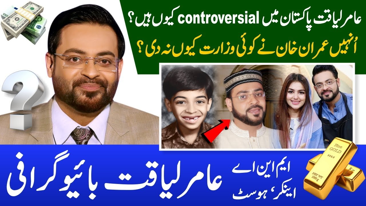 Aamir Liaquat Hussain | Angry MNA of Imran Khan | Game Show Host, Anchor & Proud Pakistani | Kar