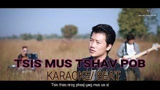 Tsis Mus Tshav Pob Karaoke   David Hang 2019