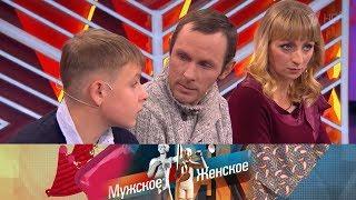 Нелюбимый сын. Мужское / Женское. Выпуск от 28.02.2019