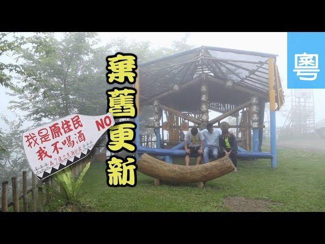電視節目 TV1565 棄舊更新 (HD粵語) (台灣系列)