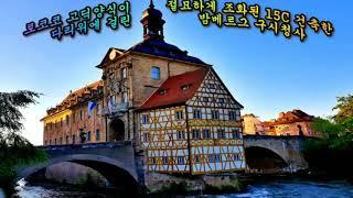 독일 부배여행사 독일 일주 여행 영상