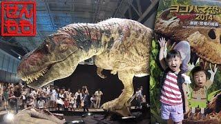 パシフィコ横浜で開催中の「ヨコハマ恐竜展2014 ~新説・恐竜の成長~」...