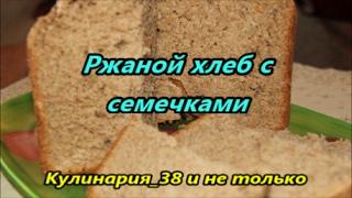 Ржаной хлеб с семечками// Печем в хлебопечке