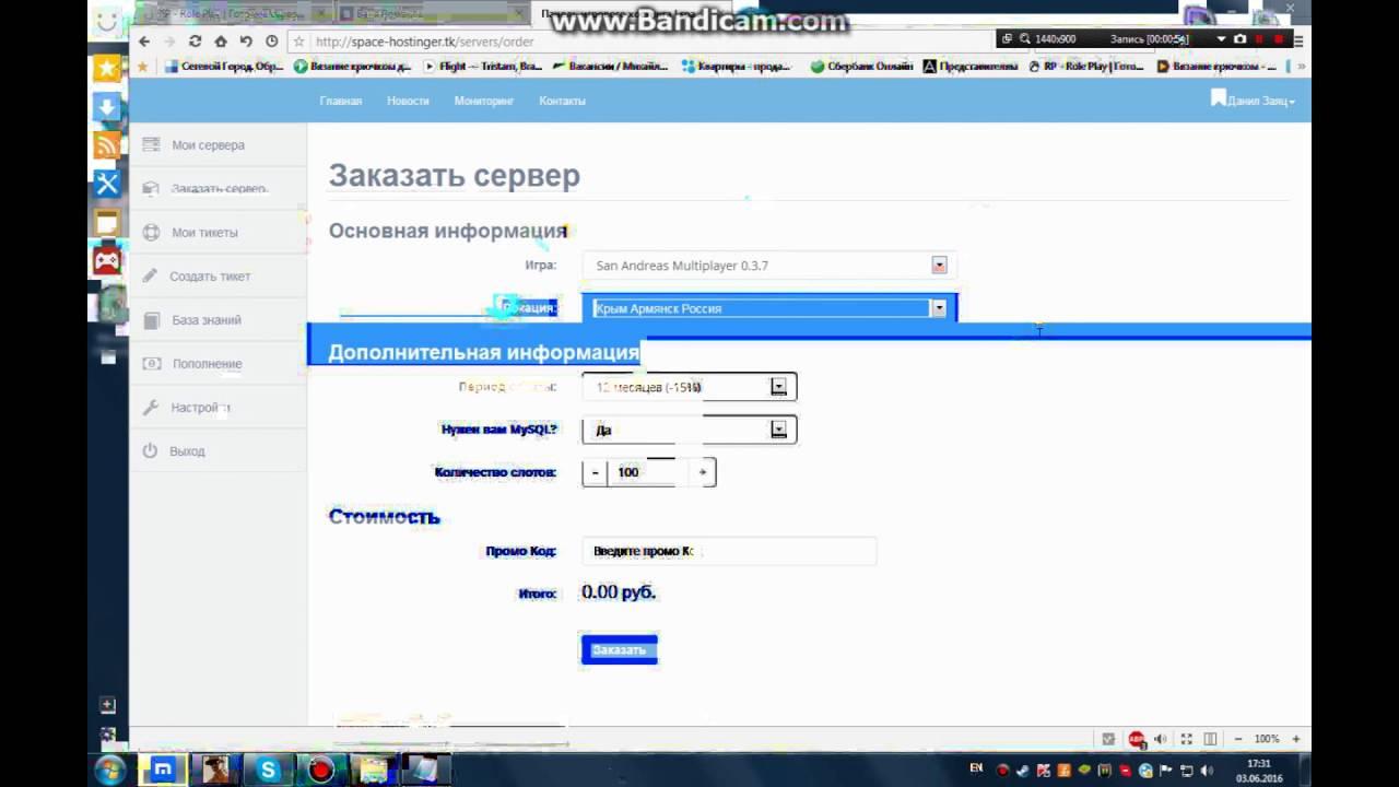 Бесплатный хостинг игровых серверов gta san andreas котопес кемерово официальный сайт каталог