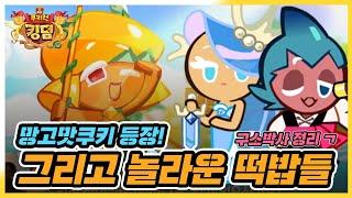 망고맛 쿠키 분석 & 떡밥 분석!!! 바다요정?…