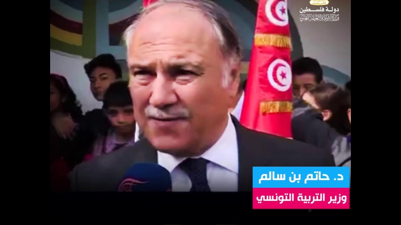 وزارة التربية والتعليم غزة شكرا تونس Youtube