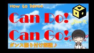 Can do! Can go! / V6 ダンス振付 レクチャー 夏だし、楽しく踊っちゃお♪