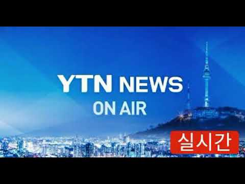 [YTN] 24시간 뉴스룸