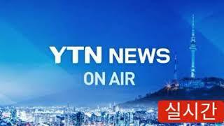 [YTN] 24시간 뉴스룸 YTN NEWS ON AIR