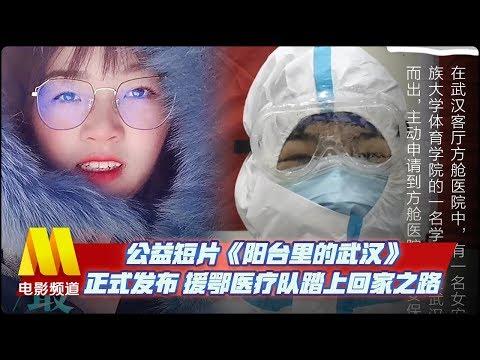 公益短片《阳台里的武汉》正式发布 援鄂医疗队踏上回家之路【中国电影报道 |20200319】