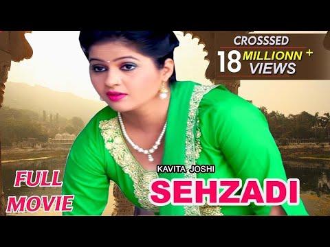sehzadi#new film 2019#शहज़ादी#haryanvi