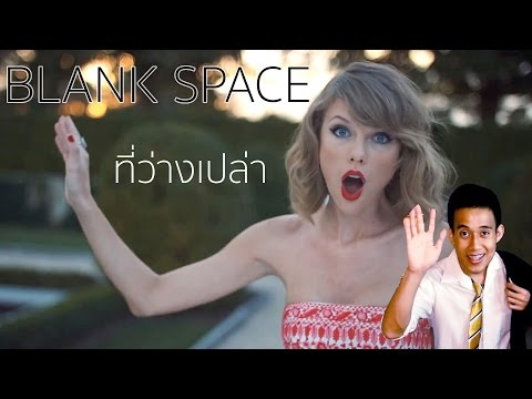 Blank Space Taylor Swift | ที่ว่างเปล่า Literal Thai Translation Parody