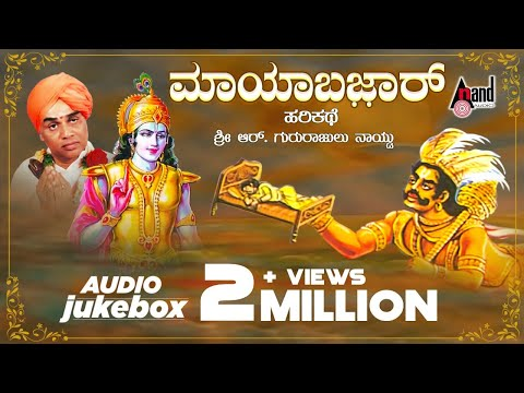 Mayaabazaar | Kannada Harikathe | Rend By : Gururajulu Naidu | Kannada