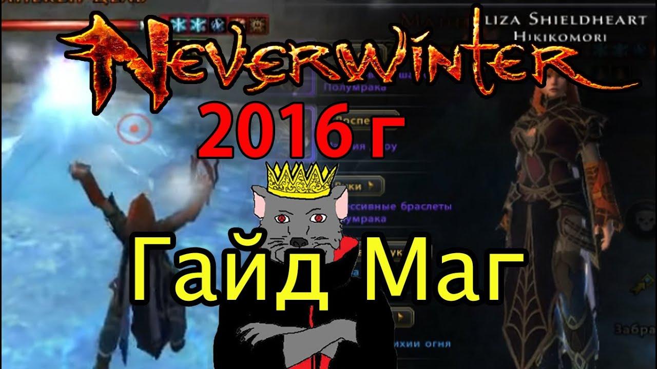 Neverwinter Online - М10 тип Гайд Маг/Волшебник-Повелитель/Заклинатель Бури