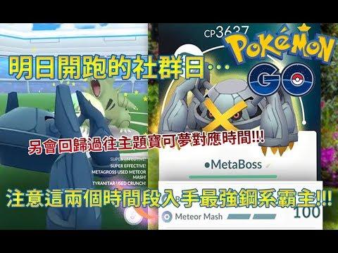 【Pokémon GO】明日開跑的社群日…(注意這兩個時間段入手最強鋼系霸主!!!)