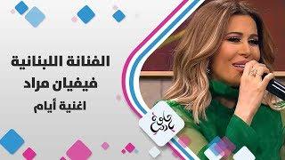 الفنانة اللبنانية فيفيان مراد - اغنية أيام