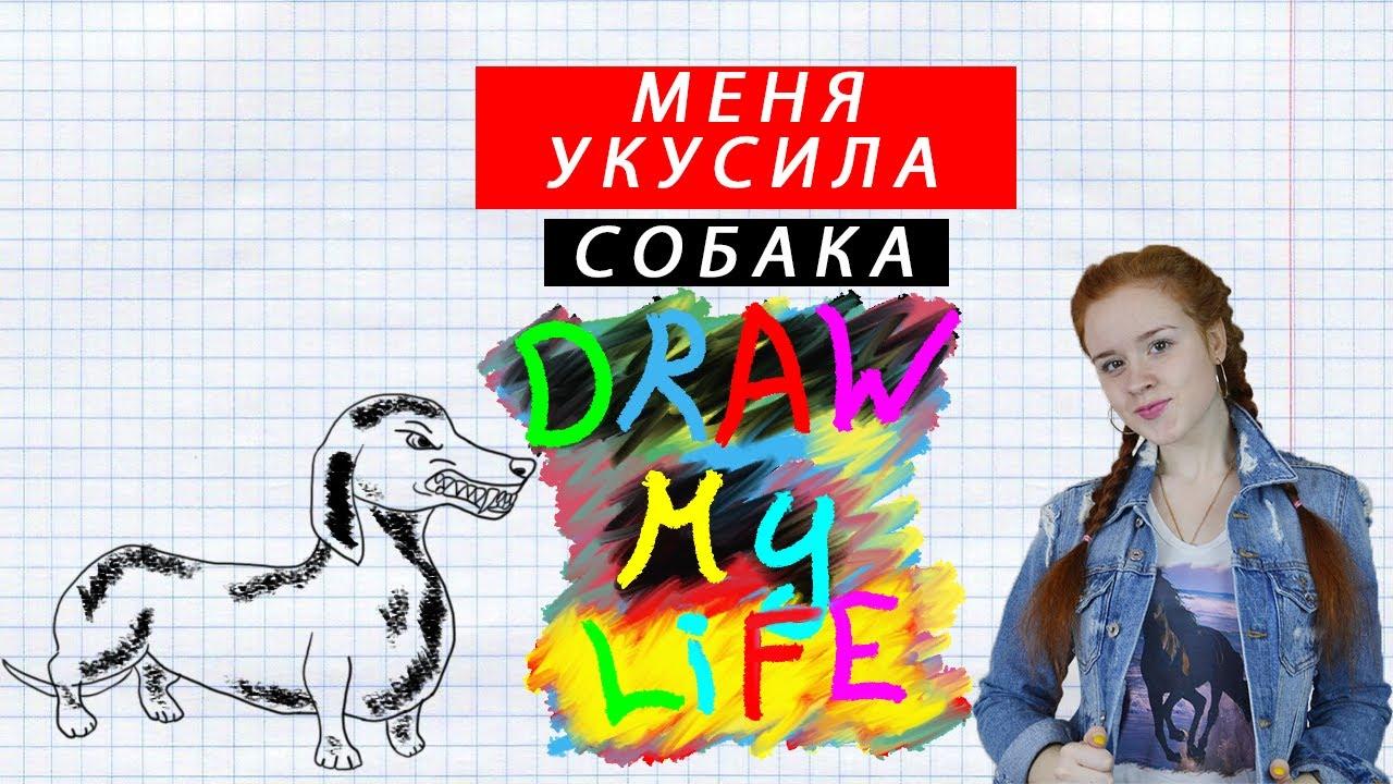 DRAW MY LIFE. МЕНЯ УКУСИЛА БЕШЕНАЯ СОБАКА.