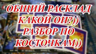 КАКОЙ ОН? )) РАЗБОР ПО КОСТОЧКАМ))