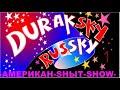 Дурацкий Русский 1 серия
