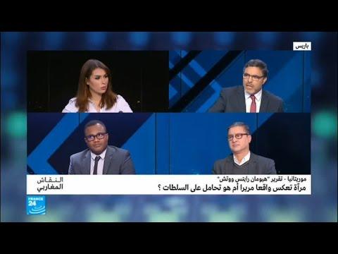 موريتانيا-تقرير -هيومن رايتس ووتش-.. مرآة لواقع مرير أم تحامل على السلطات؟  - 12:23-2018 / 2 / 20