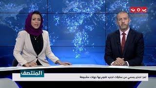 نشرة اخبار المنتصف | 15 - 10- 2018 | تقديم هشام جابر واماني علوان | يمن شباب