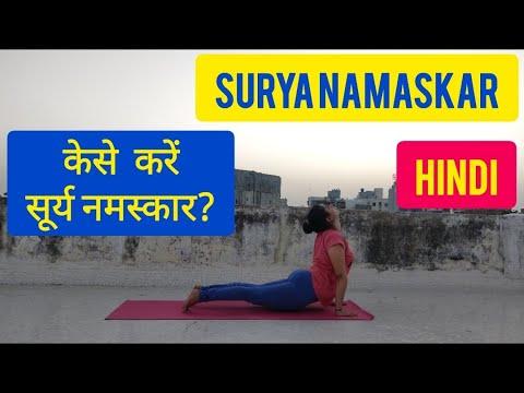 surya namaskar  stepstep  how to do surya namaskar