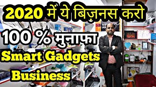 लगत मात्र 5 हज़ार लगाओ और business करो | low investment Business |mobile accessories |gedget business