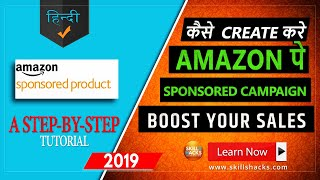 How to Create Ads Sponsored Product Campaign on Amazon-Hindi