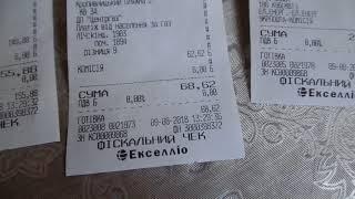 Комиссия укр.почты за оплату коммунальных услуг. Обицянка-цяцанка (горисполком)
