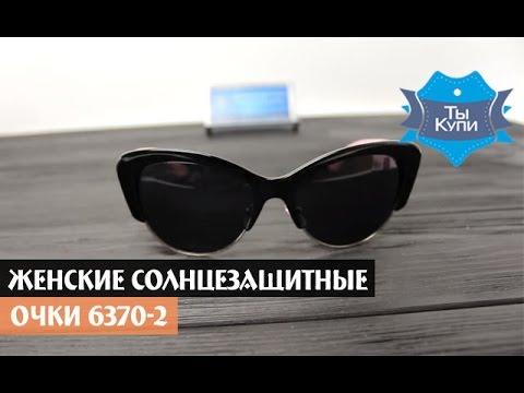 Купить зеркальные очки, означает выделяться среди толпы. Зеркальные очки, мужские или женские, подходят всем людям любых возрастов. Солнечные очки зеркальные, незаменимый аксессуар в вашем гардеробе. Этот аксессуар идеально дополнит любой образ, и вы всегда будете на высоте.