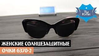 Солнцезащитные женские очки 6370-2 купить в Украине. Обзор