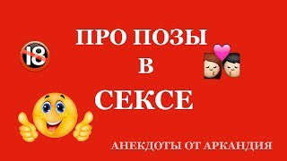 ПОЗЫ В СЕКСЕ. ЛЕШИЙ ТАКОГО НЕ ВИДЕЛ!!!