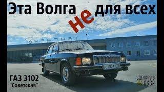 """Эта ВОЛГА НЕ для ВСЕХ!  ГАЗ 3102  """"Советская"""""""